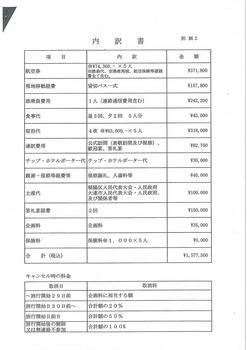 640_2017年親善訪問調査_中国1.jpg