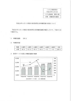2016.05.08_保育所等入所待機児童.jpg