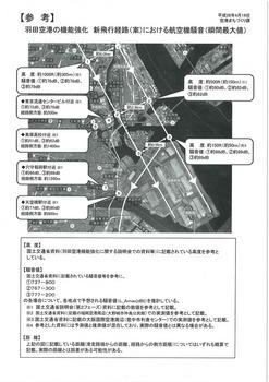 640_羽田空港の機能強化_新飛行経路(案)における航空機騒音(瞬間最大値).jpg